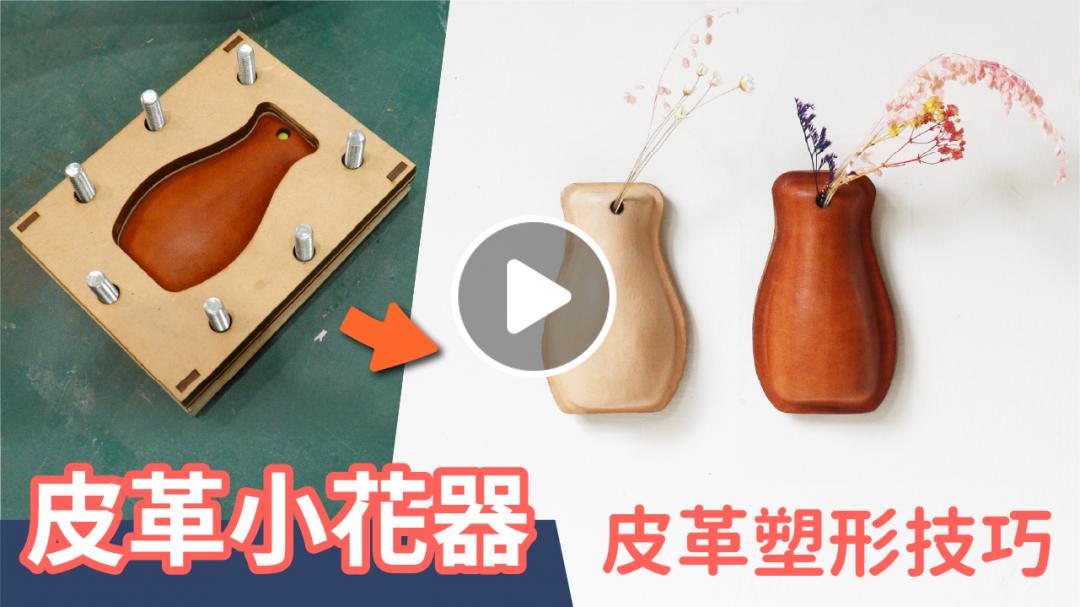 皮革小花器-塑形技巧大公開!【自造筆記#66】