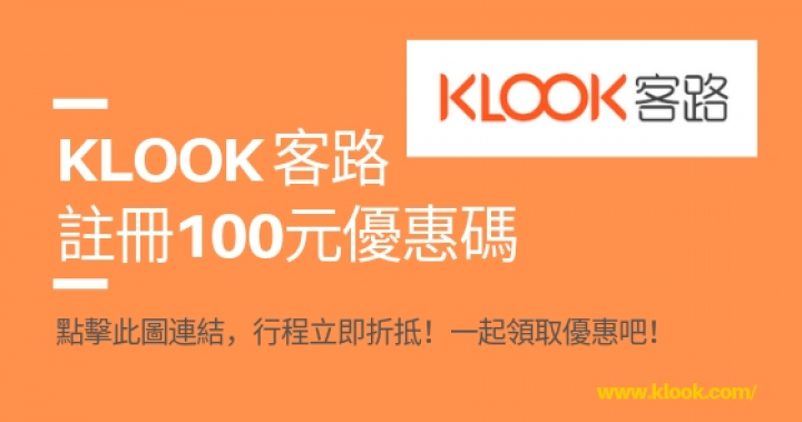 klook 優惠碼/折扣碼-eunicelife.com