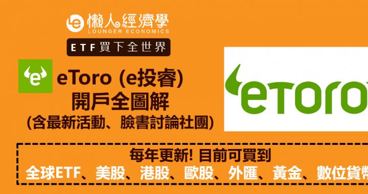 ETF買下全世界:eToro開戶介紹 (含贈金攻略、開戶圖解、臉書討論區)