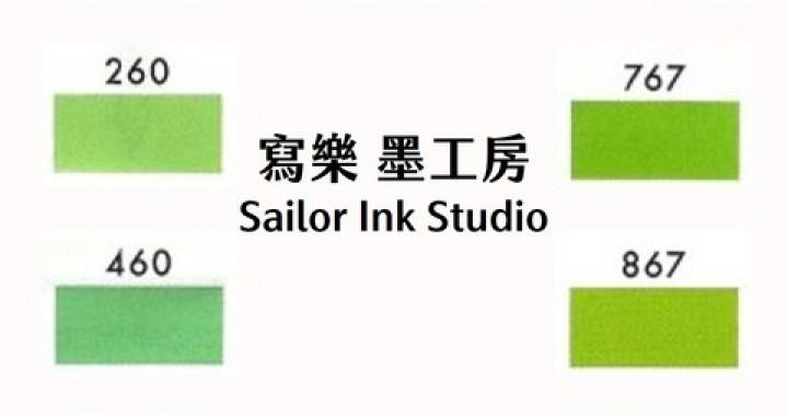 日本寫樂 Sailor - INK工房 60、67 | 賈絲筆咧