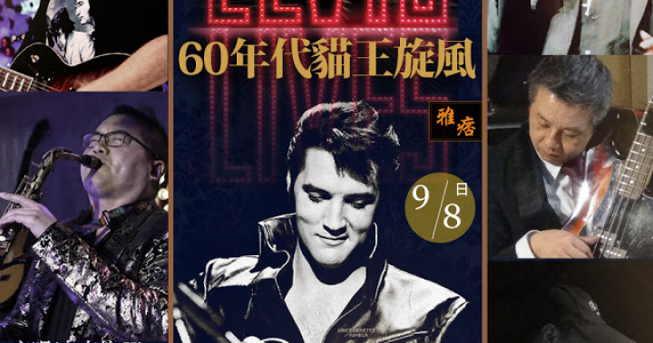 音樂會《60年代貓王旋風》ELVIS IN VEGAS TRIBUTE 2019/09/08(日)