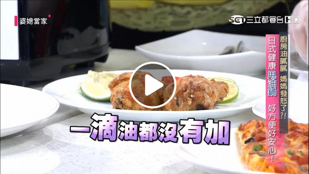 【婆媳當家-精華篇】下廚如貴婦☆甩油鍋☆破盤低價只要3366$!!!