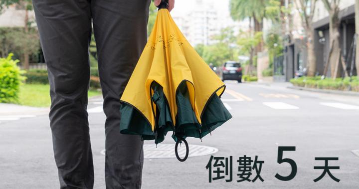 台灣原創世界紅的「一秒瞬收,二折反向傘」讓你在雨中比誰都優雅! | 大人物