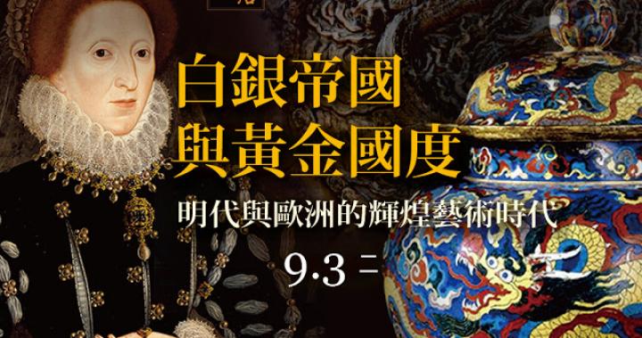 歷史文化講座《白銀帝國與黃金國度》明代與歐洲的輝煌藝術時代 2019/09/03(二)