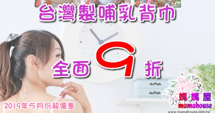 台灣製哺乳背巾全面9折