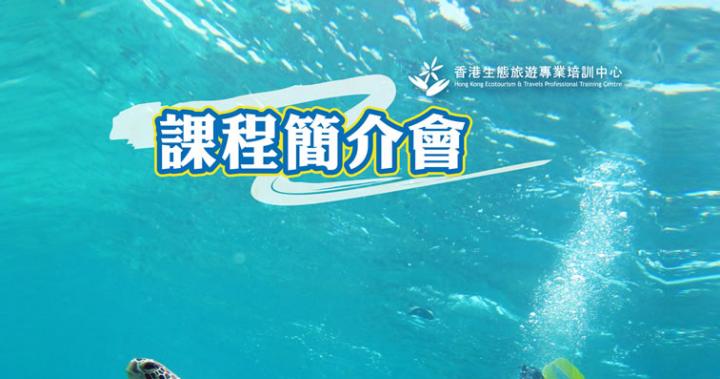【課程簡介會】南極冰潛生態之旅 | 2019.4.26(五)7時| 香港生態旅遊專業培訓中心 ettc.hk