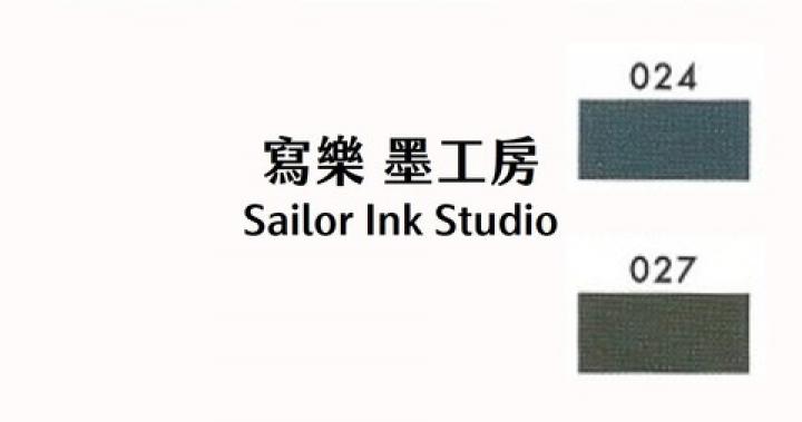日本寫樂 Sailor - INK工房 LAST | 賈絲筆咧
