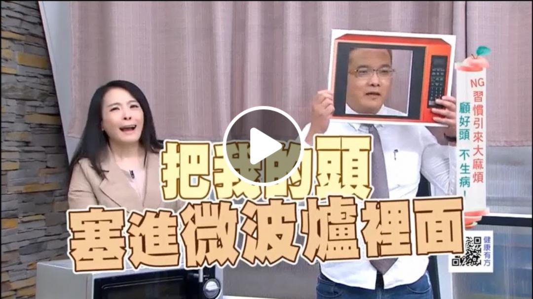 【健康有方-精華篇】NG習慣引來大麻煩!顧好頭 不生病!