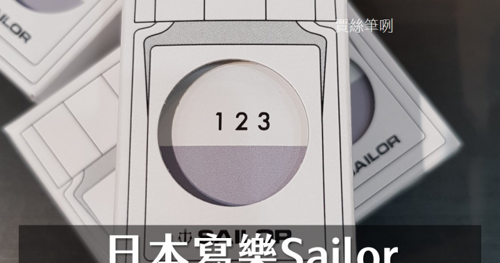 日本寫樂 Sailor - INK工房 一百色 | 賈絲筆咧