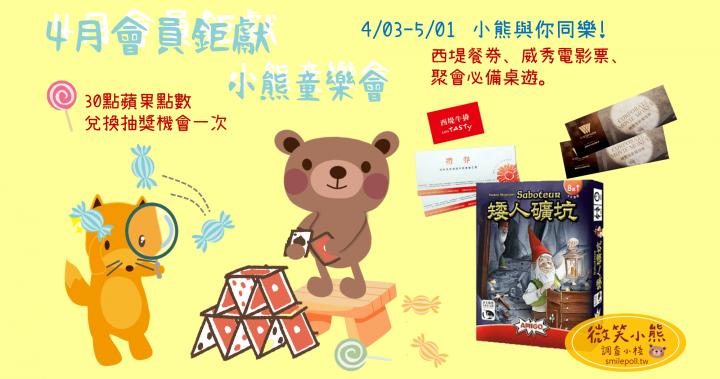 四月會員鉅獻:小熊童樂會 - 微笑小熊調查小棧