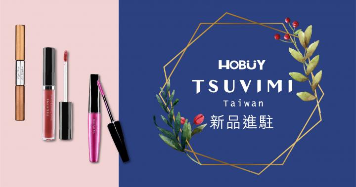 Tsuvimi姿慧美 新品進駐 HOBUY購物