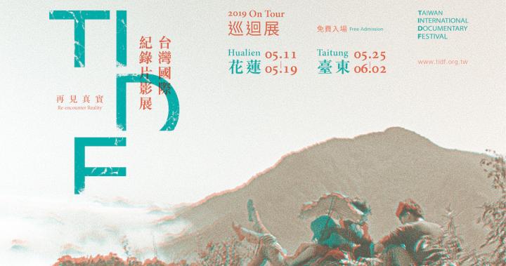 2019 TIDF巡迴展-花蓮台東摺頁.pdf