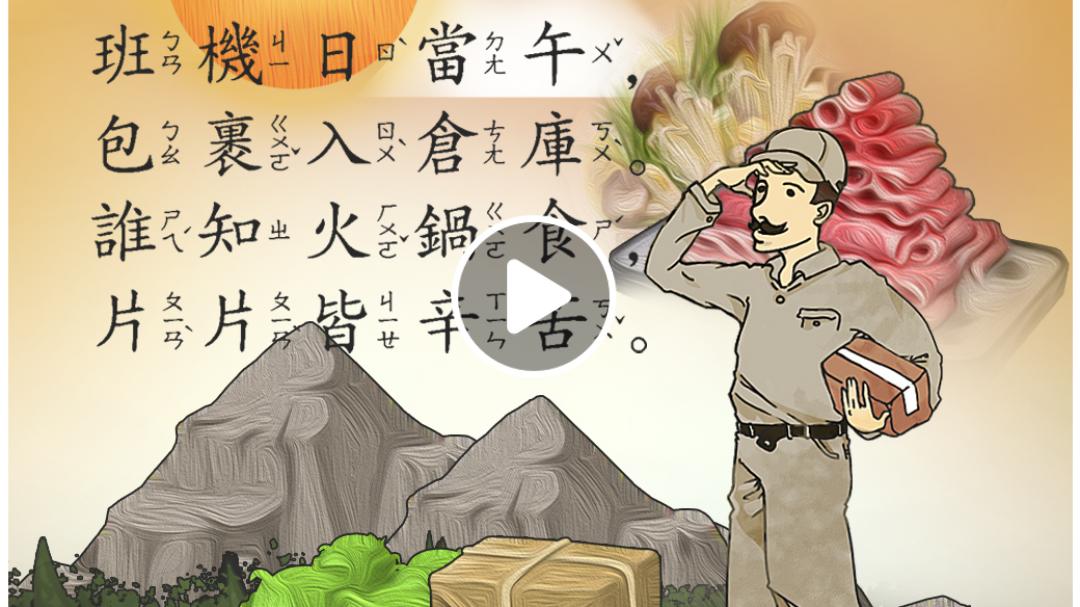 【物流公司 X 火鍋店?!】PAPA K. 國際運輸精選教材 第一課 肉老大(開啟字幕)