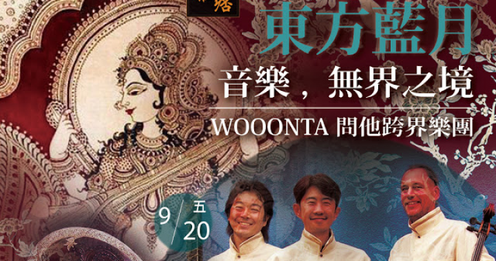 音樂會《東方藍月》音樂,無界之境 2019/09/20(五)