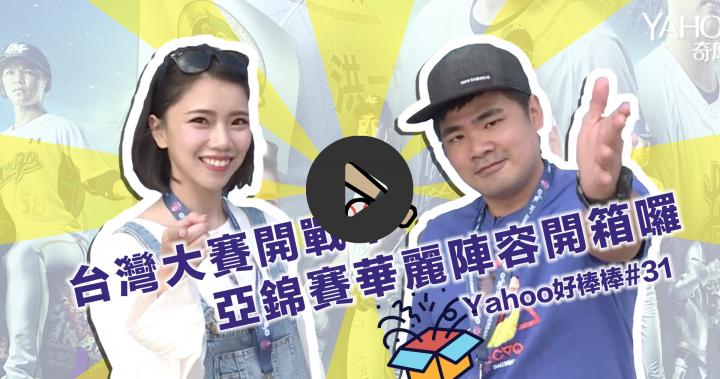 台灣大賽開戰!亞錦賽華麗陣容開箱囉-Yahoo好棒棒#31