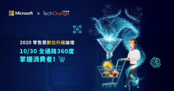 2020零售業數位升級論壇:全通路360度掌握消費者
