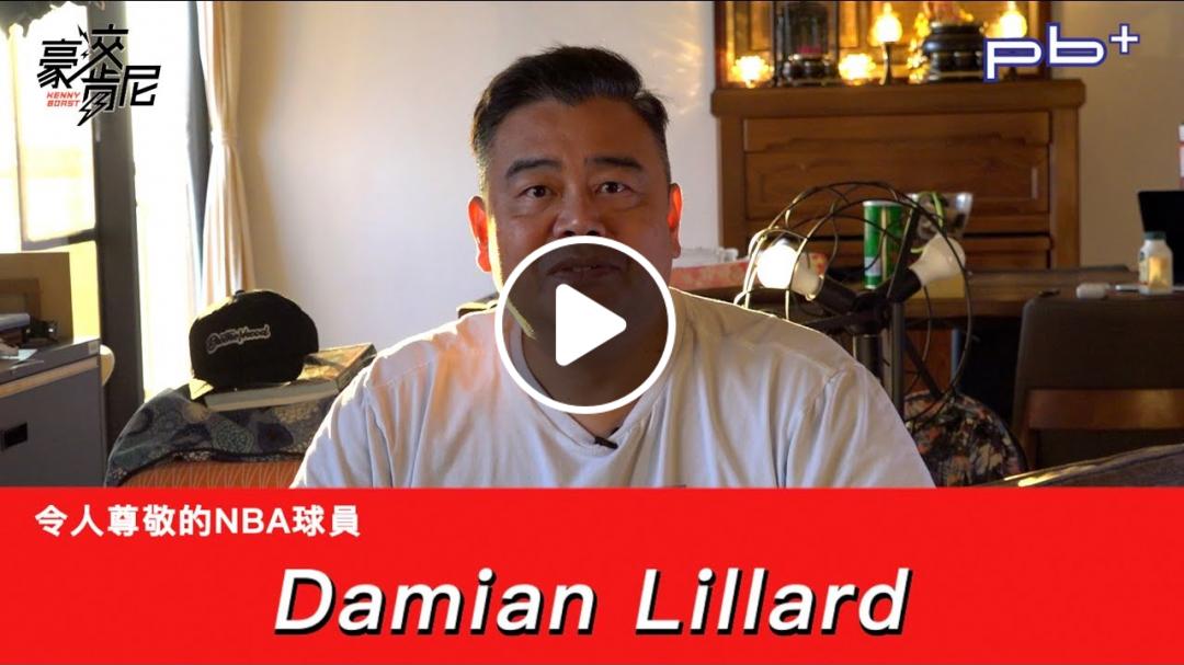 豪洨肯尼 Kenny boast S3:第138集 令人尊敬的Damian Lillard