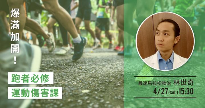 好評加開!4/27 森林跑站 X 跑者必修的運動傷害課