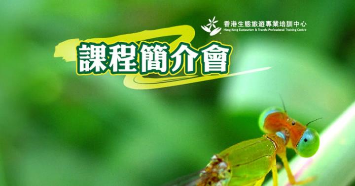 生態旅遊新體驗【持續進修基金】特別講座 | 2019.05.23(四)7p.m. | ettc.hk