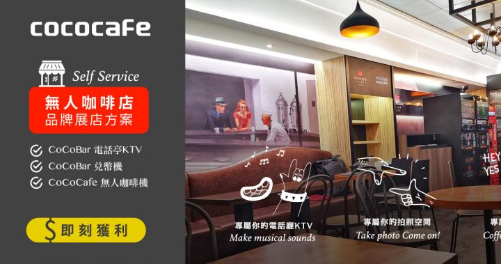 打造無人商店4步 | CoCoCafe 無人咖啡機 (德國技術 | 台灣研發)