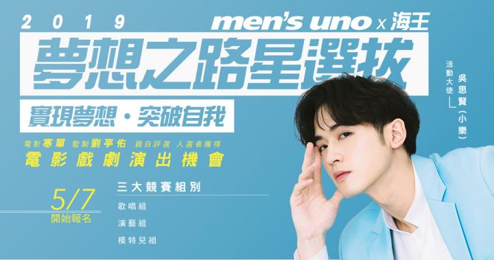2019 men's uno x 海王 夢想之路 星選拔 報名
