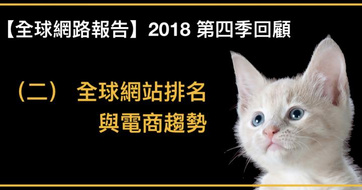 【全球網路報告】2018 第四季回顧(二)- 全球網站排名與電商趨勢