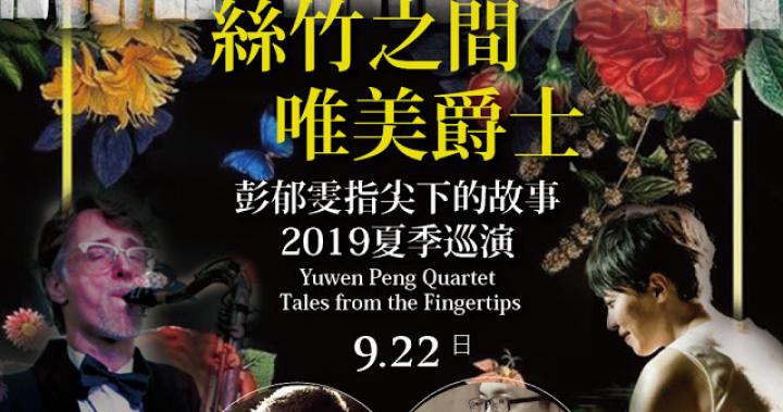 音樂會《絲竹之間。唯美爵士》彭郁雯 指尖下的故事 2019夏季巡演2019/09/22(日)