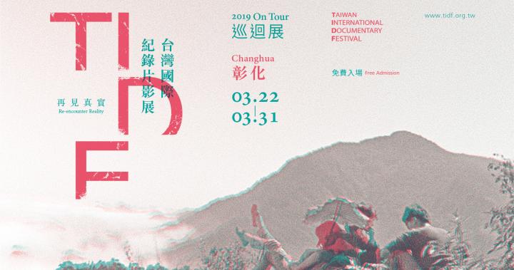 TIDF2019 巡迴展-彰化摺頁.pdf