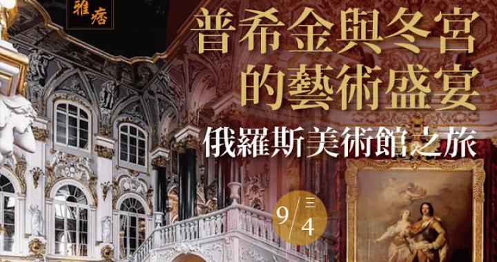 藝術美學講座《普希金與冬宮的盛宴》俄羅斯美術館之旅 2019/09/04(三)