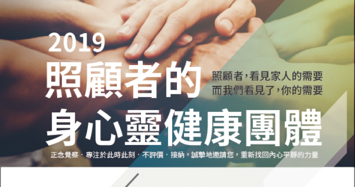 2019照顧者的身心靈健康團體
