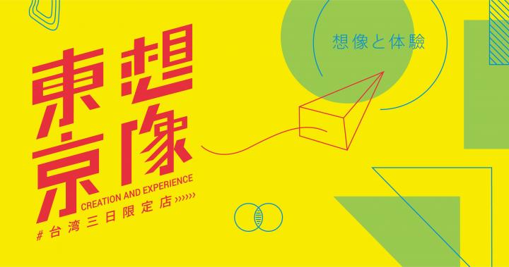 ★ 東京想像 台灣三日限定店 — 早鳥票組 限量開催