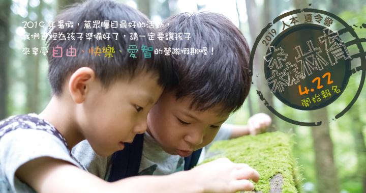 2019暑假人本森林育夏令營