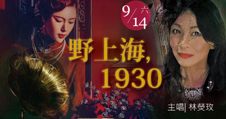 音樂會《野上海,1930》2019/08/31(六)