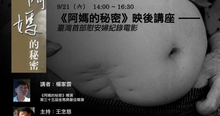【814國際慰安婦人權系列講座】0921《阿媽的秘密》映後講座-台灣首部「慰安婦」記錄電影 - 婦女救援基金會 附設 阿嬤家-和平與女性人權館