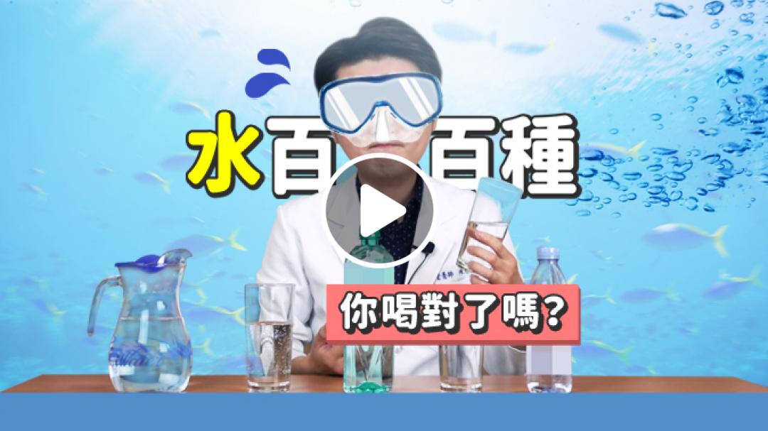 【i共振保健室】飲用水百百種,水質有好有壞!小心喝錯水後悔一生!