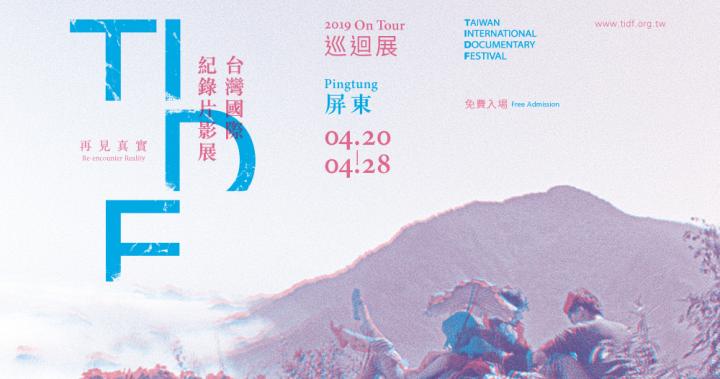 2019TIDF巡迴展-屏東摺頁.pdf
