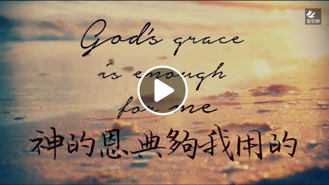 神的恩典夠我用的 God's Grace is Enough for me - 愛耶穌創作詩歌 [MV]