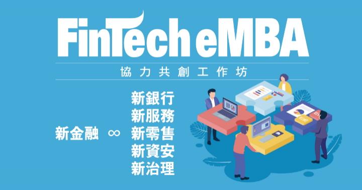 立即報名!Fintech eMBA 協力共創工作坊 -105 106期-