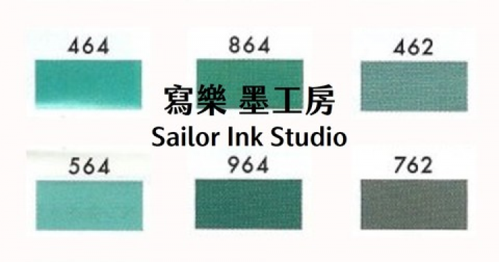 日本寫樂 Sailor - INK工房 64、62 | 賈絲筆咧