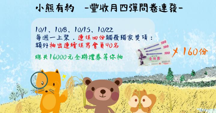 問卷:「小熊有約:邁向新公投元年」 - 微笑小熊調查小棧