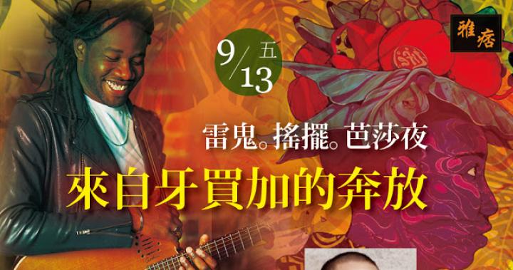 音樂會《來自牙買加的奔放》雷鬼。搖擺。芭莎夜 2019/09/13(五)