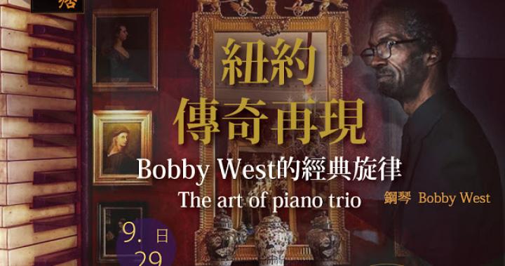音樂會《紐約傳奇再現》Bobby West的經典旋律The art of piano trio 2019/09/29(日)