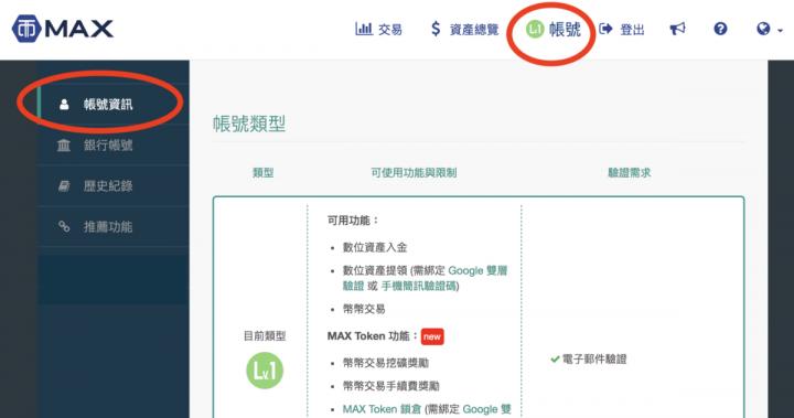 MAX Token手續費折抵功能解鎖 !!