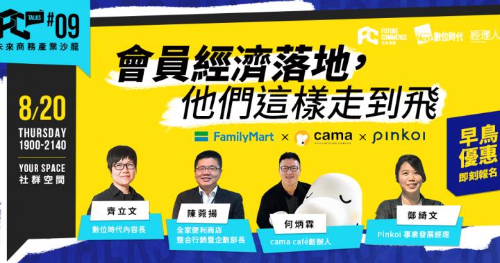 精選活動看板用 FC Talks 未來商務產業沙龍