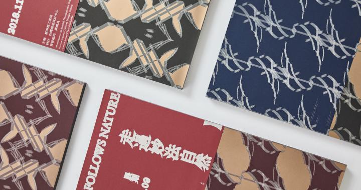 DesignPIN 設計點-走過妙法自然主視覺海報
