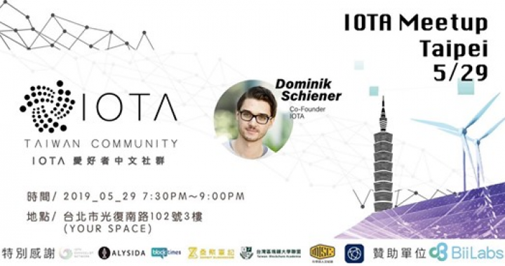 IOTA Meetup 5/29:IOTA創辦人Dominik首次來台開講!
