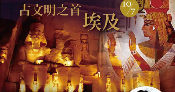 歷史文化講座《古文明之首:埃及》不一樣的世界遺產 系列之一 2019/10/07(一)