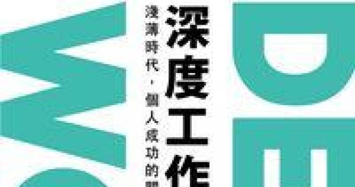 HyRead ebook 電子書-Deep Work深度工作力:淺薄時代, 個人成功的關鍵能力
