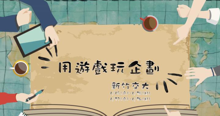 2019冬令營_用遊戲玩企劃@新竹/國高中 - 學次方Learn4power