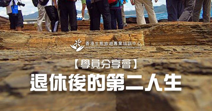 【學員分享會】退休後的第二人生 | 2019.5.16(四) 7.p.m. | 香港生態旅遊專業培訓中心 ettc.hk